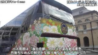 京都をイメージ「漆塗りバス」 京都交通が東京路線に導入(動画あり)