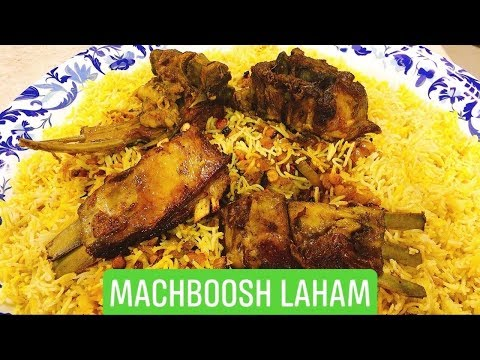 How to cook cook  مجبوس لحم/Machboos Laham number 1 food of Kuwait