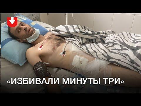 Пострадавшие от действий силовиков в Минске