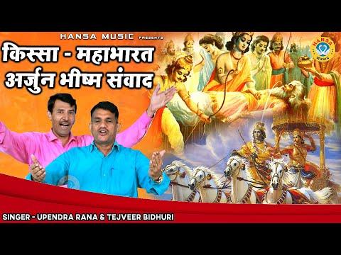 किस्सा - महाभारत अर्जुन भीष्म संवाद - Upendra Rana   Tejveer Bidhuri   Harayanvi Ragini 2020