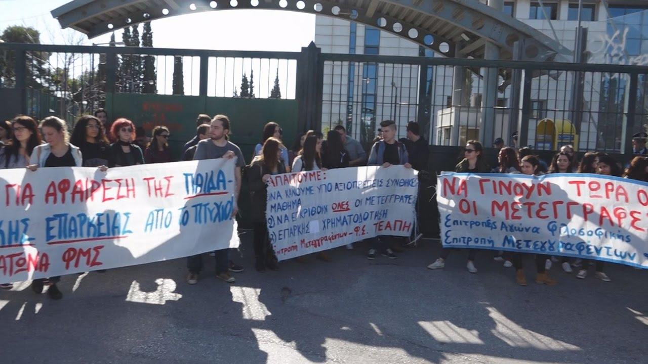 Διαμαρτυρία φοιτητών για τις μετεγγραφές, έξω από το υπουργείο Παιδείας