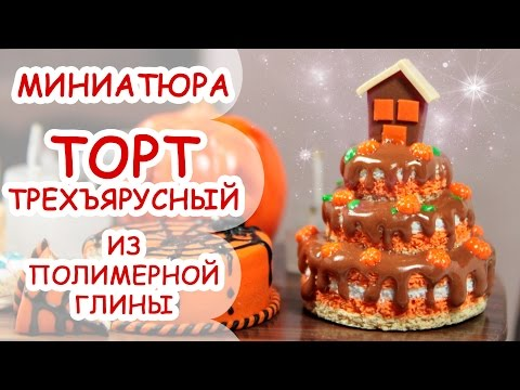 torta di halloween in fimo
