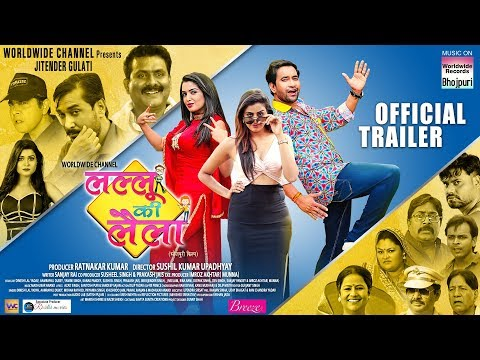 Nirahua Bhojpuri Movie Lallu ki Laila HD Trailer And Download