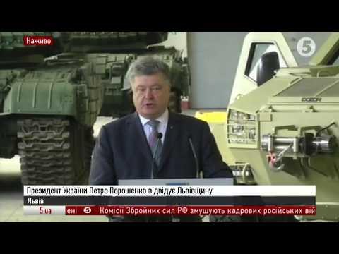 Порошенко відвідав Львівський бронетанковий завод