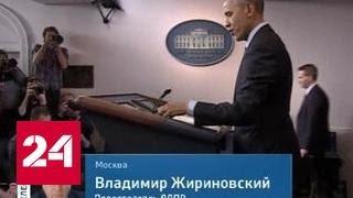 """Владимир Жириновский: никакие """"секретные"""" документы не могут повлиять на ход выборов"""