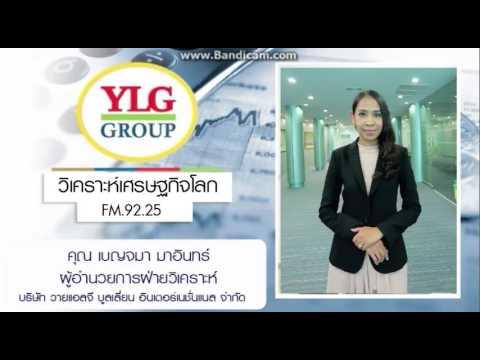 วิเคราะห์เศรษฐกิจโลก By YLG 31-07-60