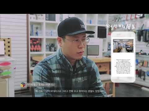 FYT 홍보 영상