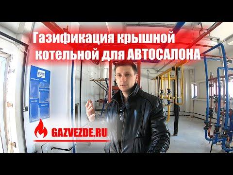 Газификация котельной для автосалона в Московской области