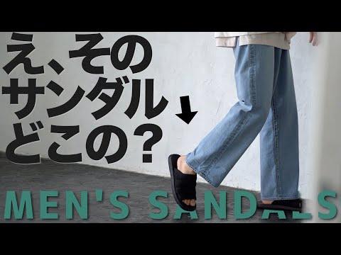 【どこの?】持ってるサンダル全部紹介します。 Paraboot/Hender Scheme×THE NORTH FACE видео