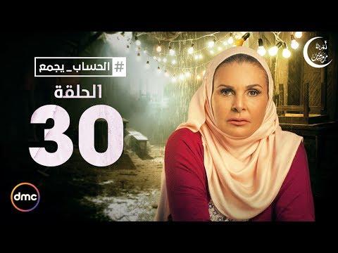 """مسلسل """"الحساب يجمع"""" - الحلقة 30"""