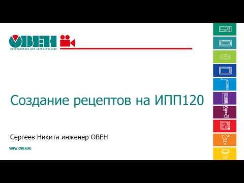 Создание рецептов для обжига керамики на ОВЕН ИПП120