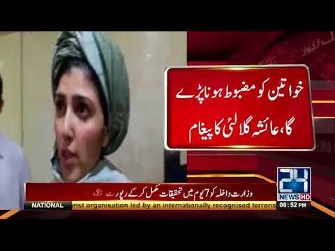 قومی اسمبلی میں عائشہ گلالئی کا دبنگ اسٹائل