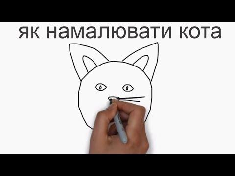 Кіт, Малюємо кота, як намалювати кота просто