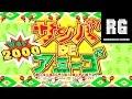 Samba De Amigo Ver 2000 Sega Dreamcast Gameplay Various