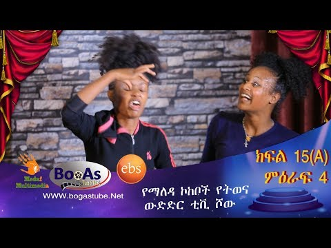 Ethiopia Yemaleda Kokeboch Acting TV Show Season 4 Ep 15A