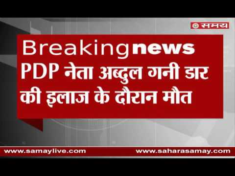 PDP leader Abdul Ghani Dar death in terrorist attack in Pulwama of J&K