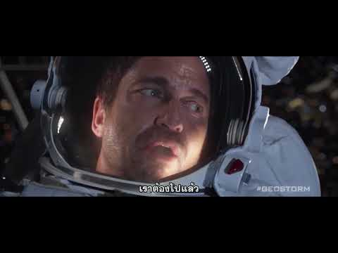 Geostorm - Only One TV Spot (ซับไทย)