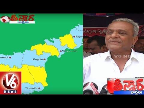 CPI Narayana Open Challenge To Venkaiah Naidu | Teenmaar News | V6 News