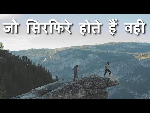 Short quotes - जो सिरफिरे होते हैं वही  Inspirational Quotes About Life  Positive Thoughts  Ft- KoiNiApna