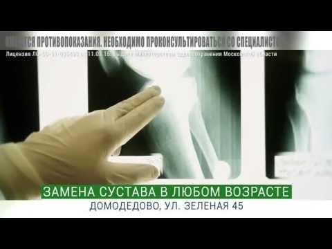 Медицинский центр Бобёр в Домодедово