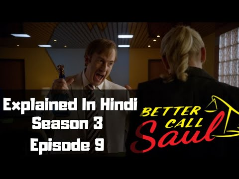 Better Call Saul Season 3 Episode 9 Explained In Hindi