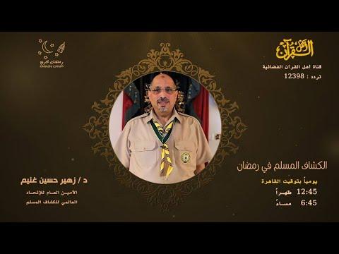 برنامج الكشاف المسلم في رمضان - 30 حلقة - تقديم د زهير حسين غنيم