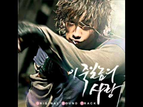 K.Will - Ggoom [A Love to Kill OST]