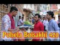 Bangla Funny Video | Pohela Boisakhi 420 | Tawhid Afridi | New Video 2017
