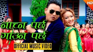 Nachna Parcha Gaunu Parcha - Shanta Pariyar & Teku BC | Safal Creation