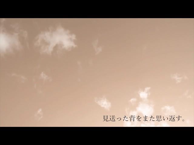 Soanプロジェクトwith手鞠『林檎の花の匂いと記憶野に内在する存在。』試聴動画