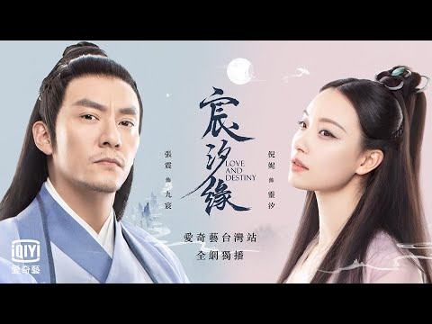 [ENG SUB] 宸汐缘 Love and Destiny OST- 楊宗緯 Aska Yang 是緣 It's Fate