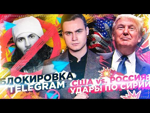 БЛОКИРОВКА TELEGRAM: ПОЧЕМУ ТАК ТУПО? / США vs. РОССИЯ: КАКОВЫ ПОСЛЕДСТВИЯ? (видео)