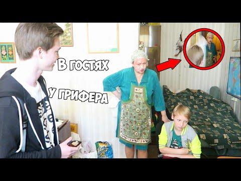 АНТИ-ГРИФЕР ШОУ | В ГОСТЯХ У МАМКИ. МАМА ИЗБИЛА СЫНА ! (видео)