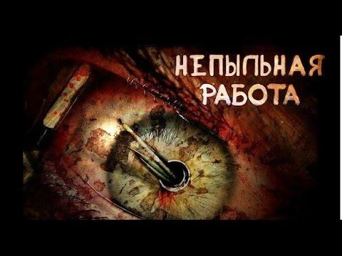 \НЕПЫЛЬНАЯ РАБОТА\. Автор: Дмитрий Стаин - DomaVideo.Ru