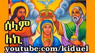 Selam Leki ሰላም ለኪ - Ethiopian Orthodox Mezmur