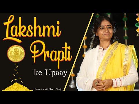 Laxmi Prapti ke Upay   Naukri Prapti ke Upay  in Hindi