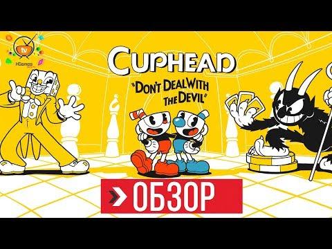 ОБЗОР Cuphead (Review)