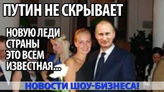 Путин уже не СКРЫВАЕТ новую леди страны. Это всем известная…
