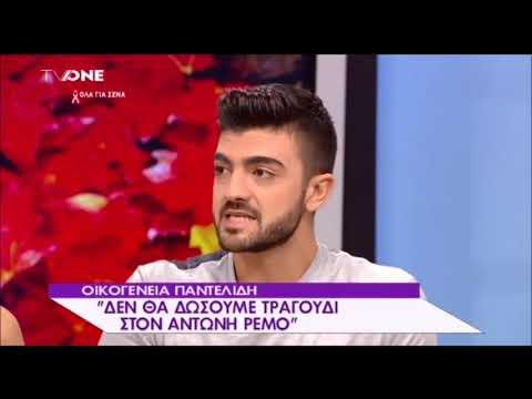 ilovestyle.com - Συνάντηση Ευριπίδου με Ρέμο και Παντελίδη