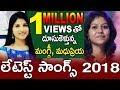 Singer Madhu Priya and Mangli Songs Latest | Dr Rk Goud | TFCCLIVE