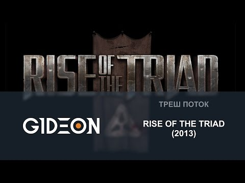 Стрим: Rise of the Triad (2013) (видео)