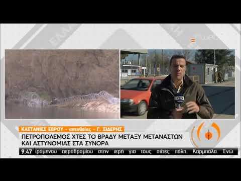 Ηρεμία στον Έβρο μετά την χθεσινή ένταση | 13/03/2020 | ΕΡΤ
