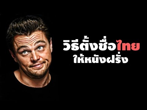 หนังxไทย - หลังจากวิจัยมากว่าครึ่งชีวิต ผมมั่นใจว่าผมเจอรูปแบบแล้วครับ! FB: http://www.facebook.com/castby9arm Website :...
