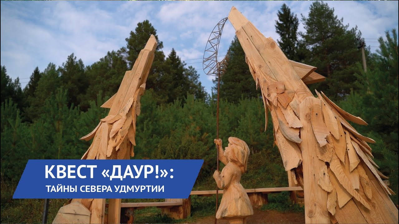 Квест «ДаУР!»: тайны севера Удмуртии