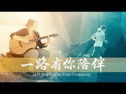基督教會詩歌MV 《一路有你陪伴》耶穌基督是我的生命