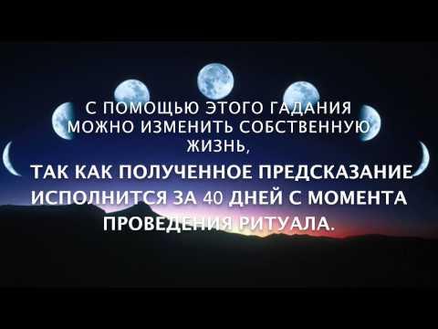 Гадание на растущую луну