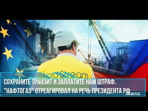 Сохраните транзит и заплатите нам штраф Нафтогаз отреагировал на речь президента РФ - DomaVideo.Ru