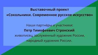 Наши партнеры: П.Т.Стронский