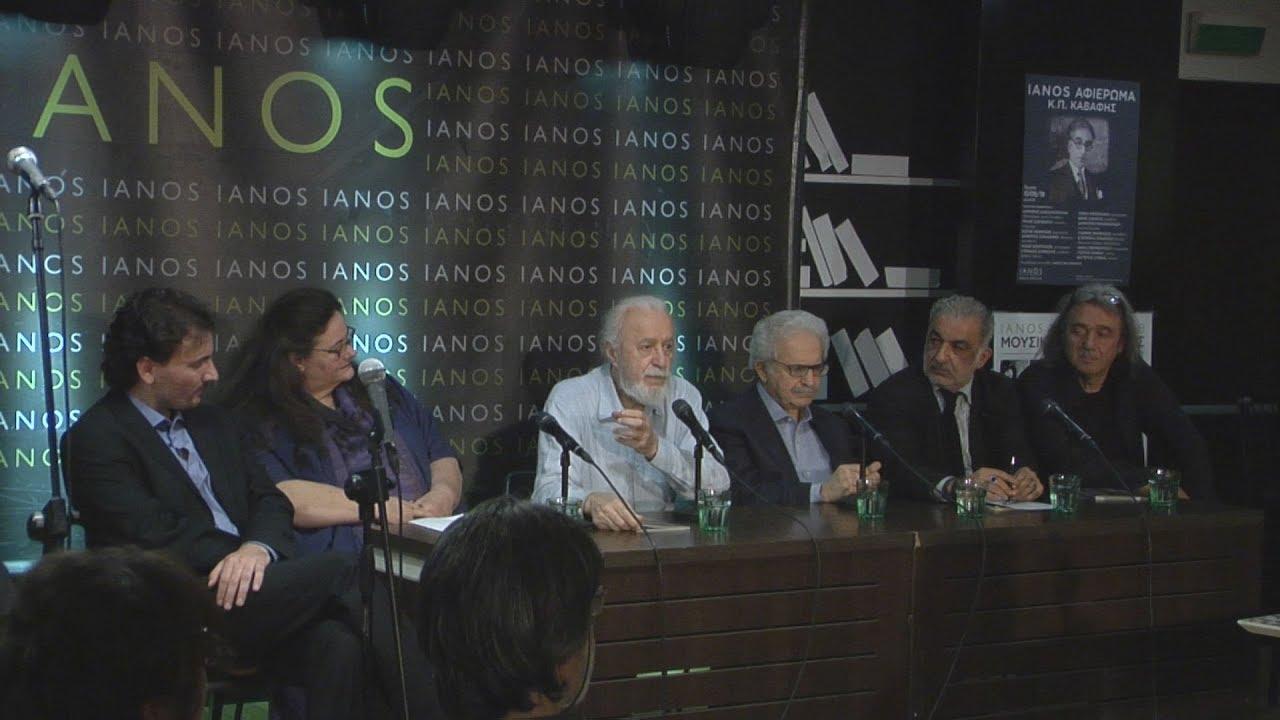Παρουσίαση του βιβλίου-CD «Επιτάφιος»  στον Ιανό