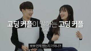 Video All about Korea teen couples MP3, 3GP, MP4, WEBM, AVI, FLV Agustus 2019